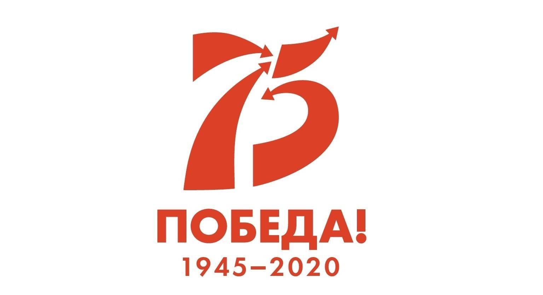 Победа! 75 лет — официальный сайт